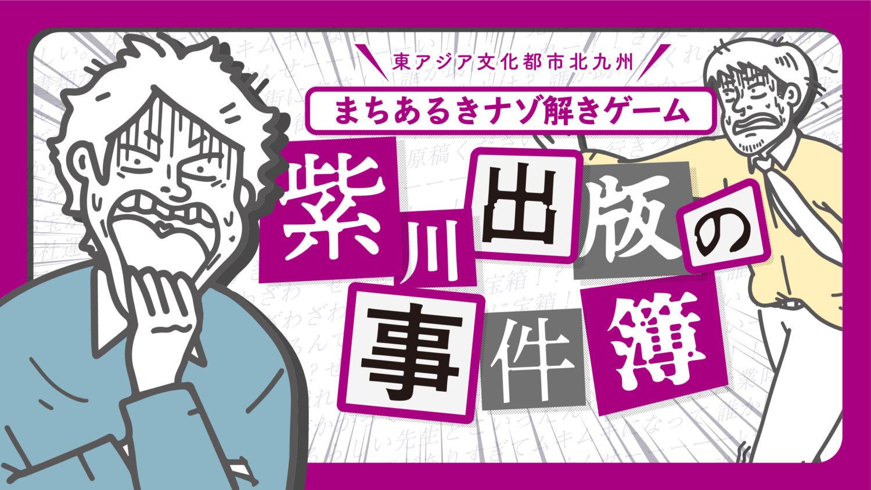 紫川出版の事件簿